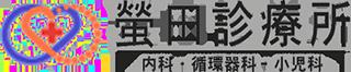 蛍田診療所 内科・循環器科・小児科