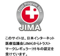 このサイトは、日本インターネット医療協議会(JIMA)からトラストマーク(レギュラー)付与の認定を受けています。
