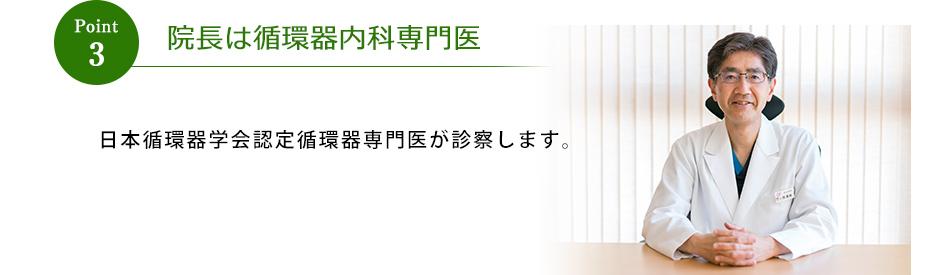 院長は循環器内科専門医 日本循環器学会認定循環器専門医が診察します。